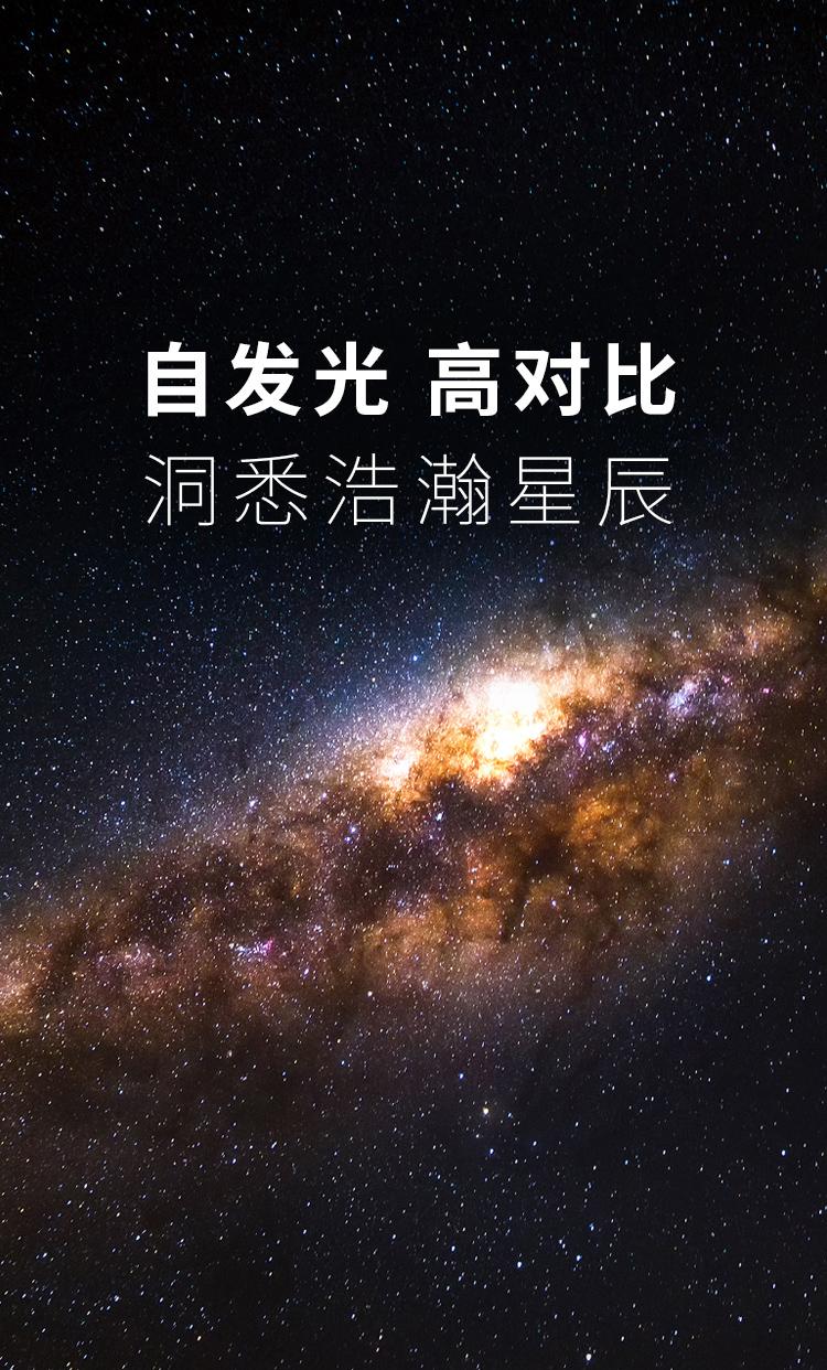 自发光高对比 洞悉浩瀚星辰