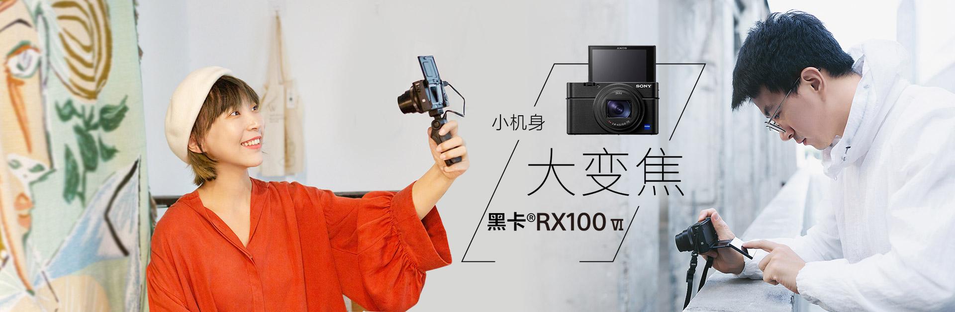 小机身大变焦 黑卡®RX100M6