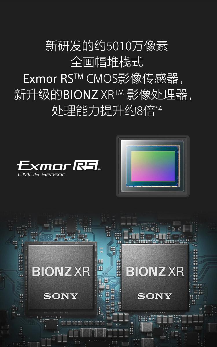 新研发的约5010万像素全画幅堆栈式Exmor RS™ CMOS影像传感器,新升级的BIONZ XR™ 影像处理器,处理能力提升约8倍