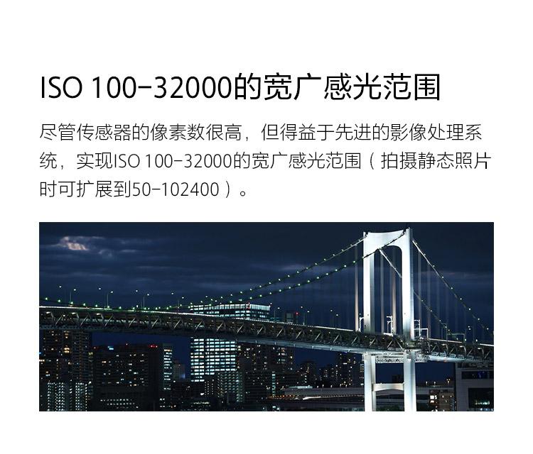 ISO 100-32000的宽广感光范围