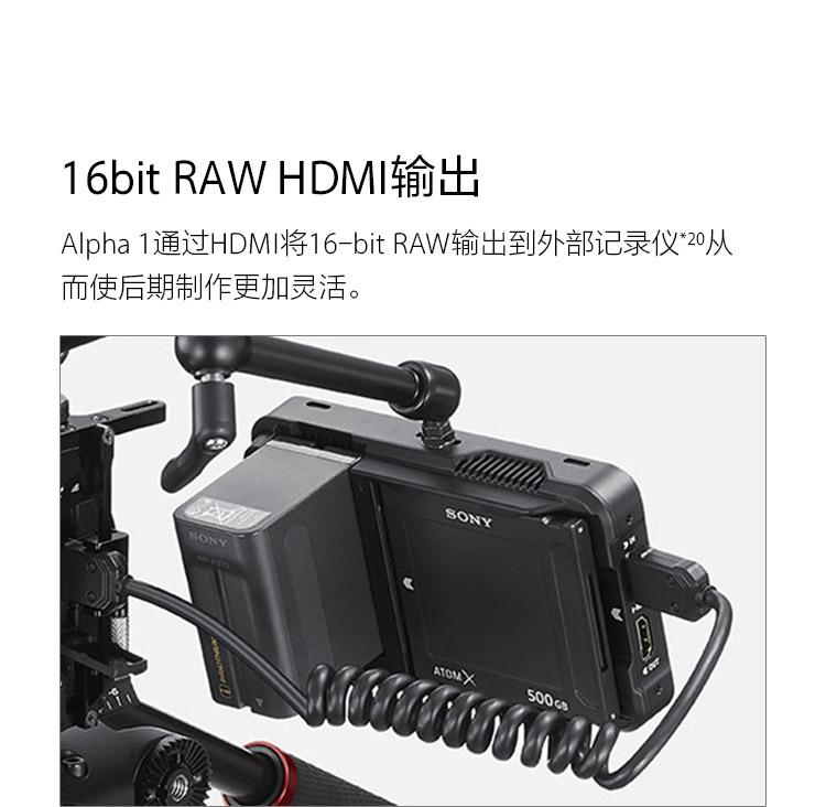 16bit RAW HDMI输出