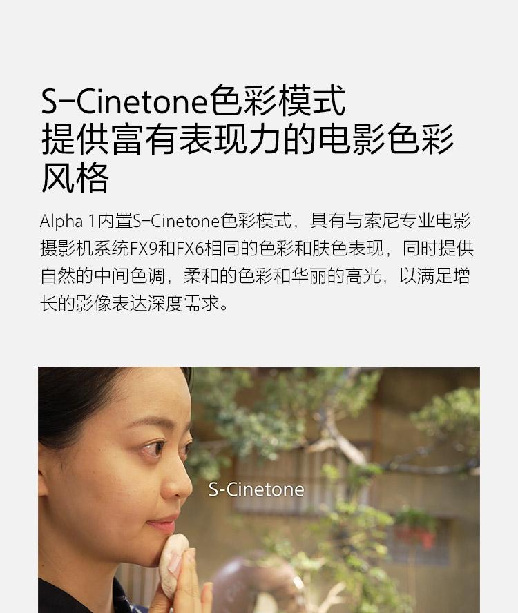 S-Cinetone色彩模式提供富有表现力的电影色彩风格
