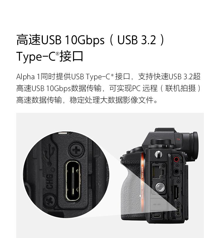 高速USB 10Gbps(USB 3.2)Type-C®接口