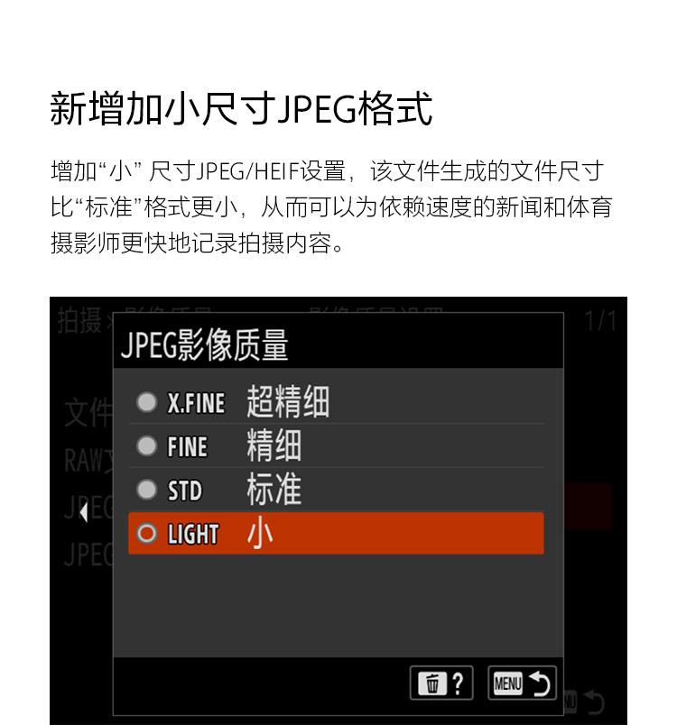 新增加小尺寸JPEG格式