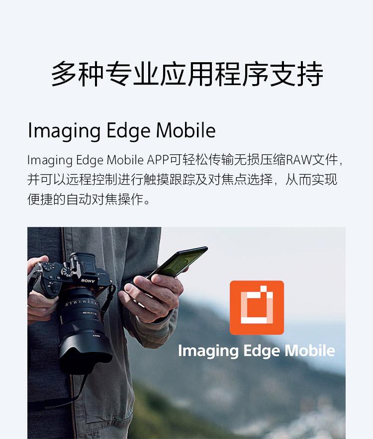 多种专业应用程序支持—Imaging Edge Mobile