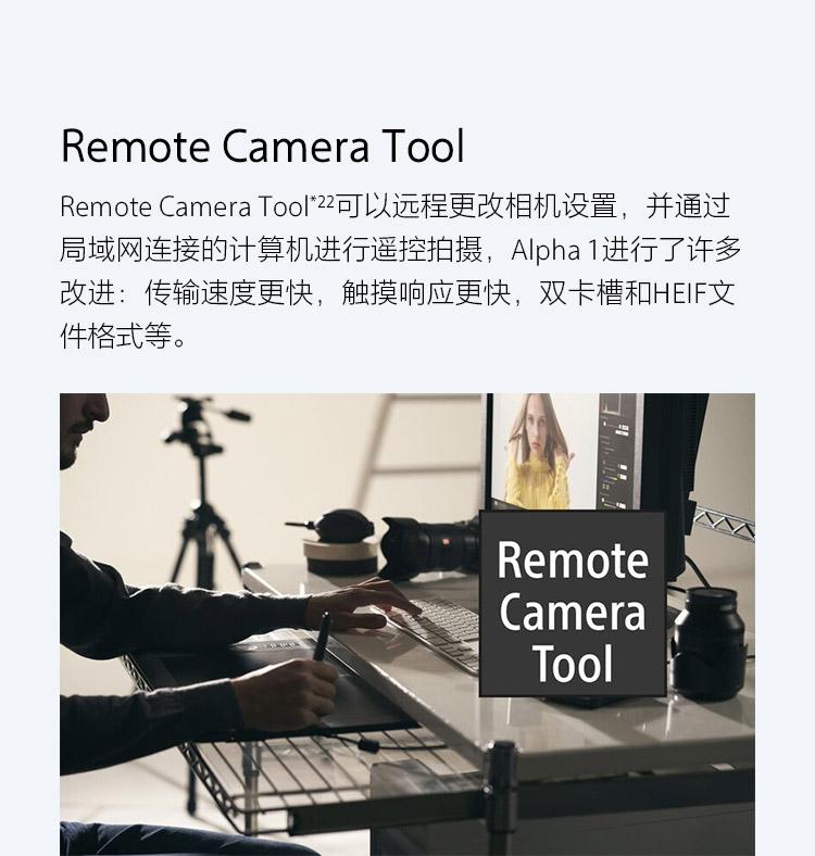 Remote Camera Tool