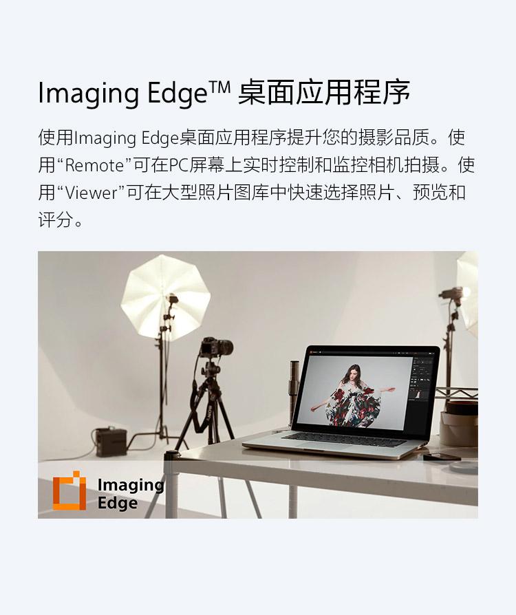 Imaging Edge™ 桌面应用程序