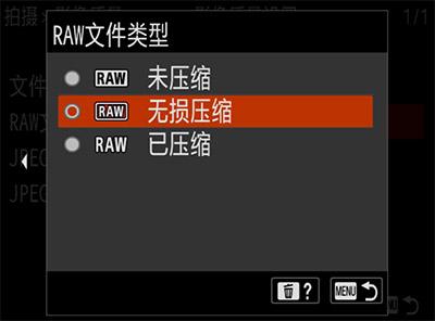 无损压缩RAW格式