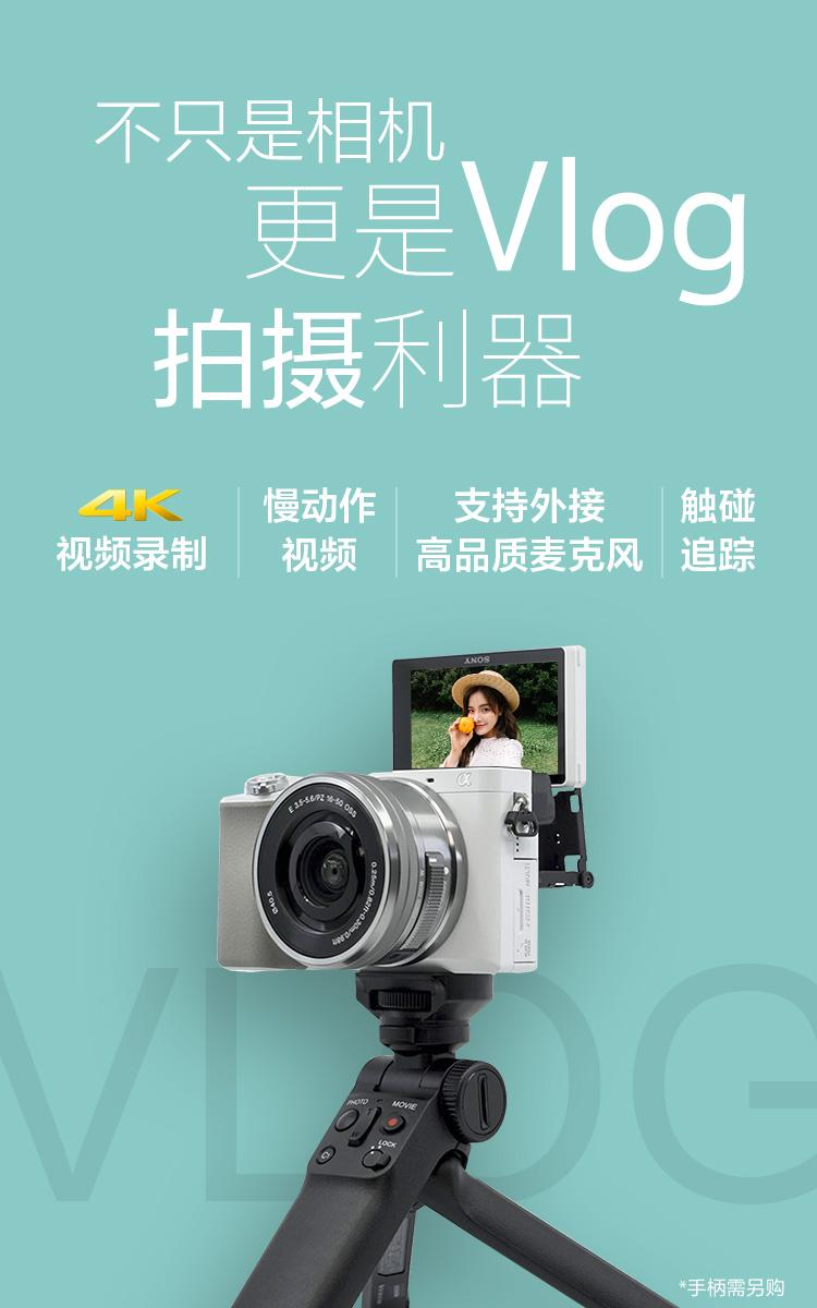 不只是相机更是Vlog拍摄利器
