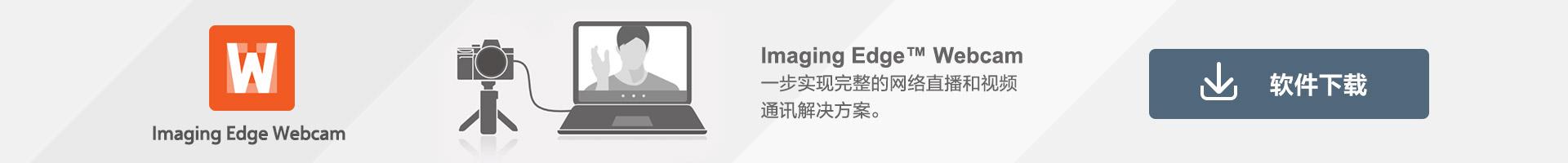 Imaging Edge Webcam