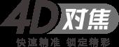 ICON 4D对焦 快速精准锁定精彩