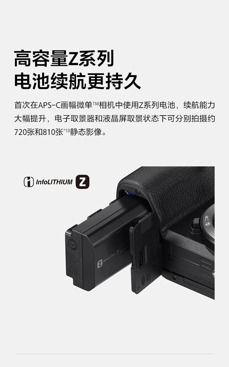 高容量Z系列電池續航更持久
