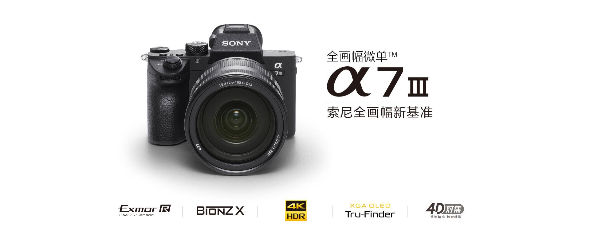 全画幅微单™Alpha 7 Ⅲ,索尼全画幅新基准&Exmor R COMS Sensor,BIONZ X ,4K HDR,XGA OLED Tru-Finder,4D对焦快速精准 锁定精彩的logo