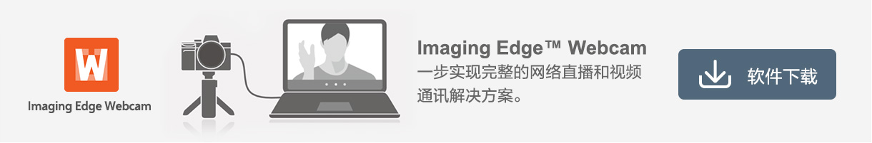 Imaging Edge™Webcam