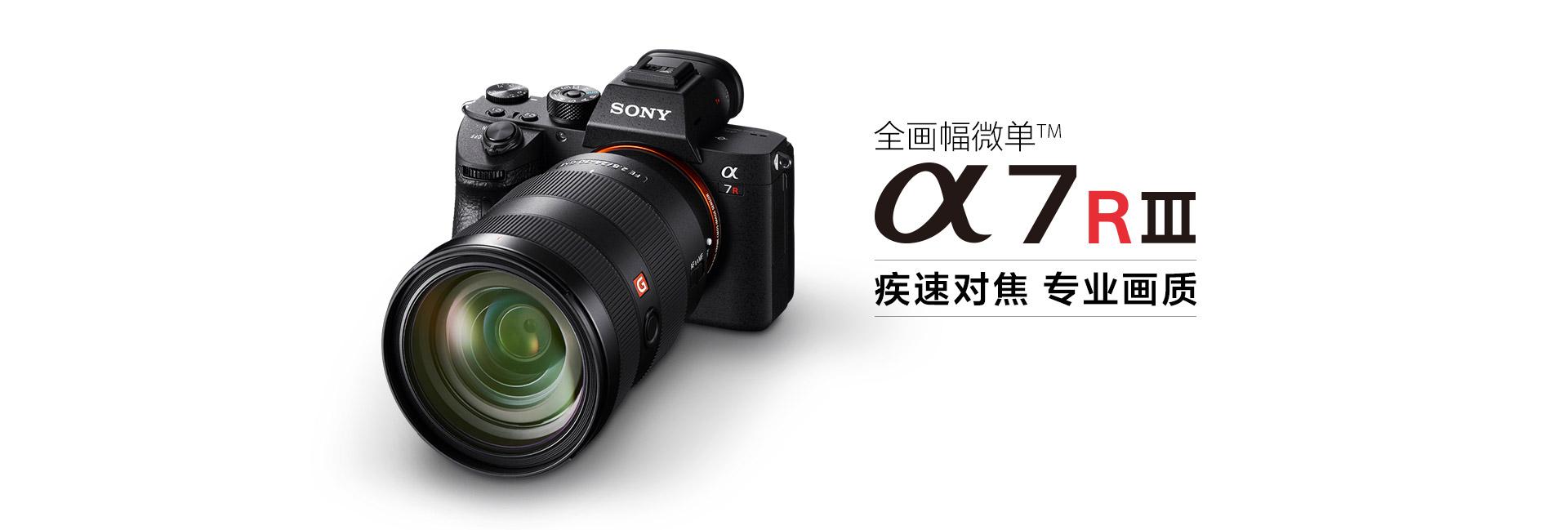 全画幅微单™Alpha 7R Ⅲ疾速对焦 专业画质