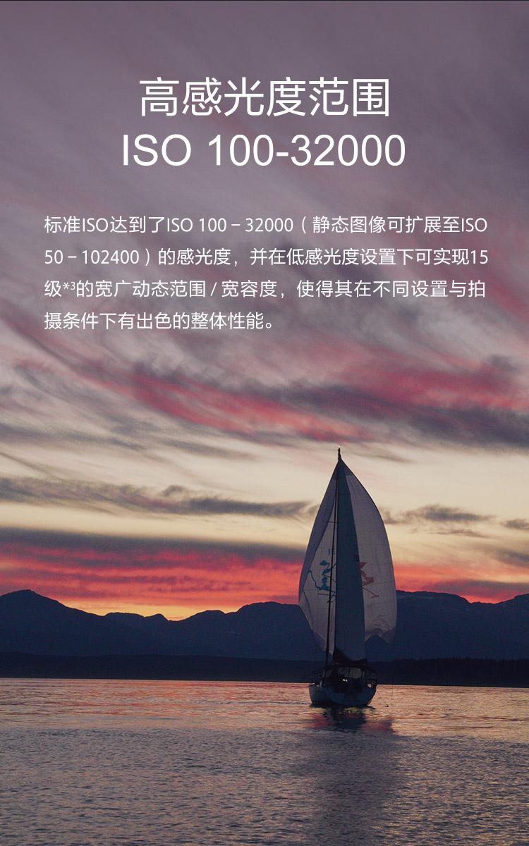 高感光度范围ISO 100-32000