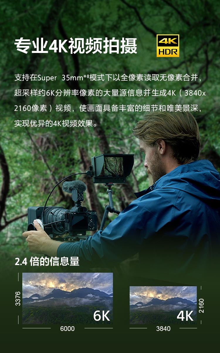 专业4k视频拍摄
