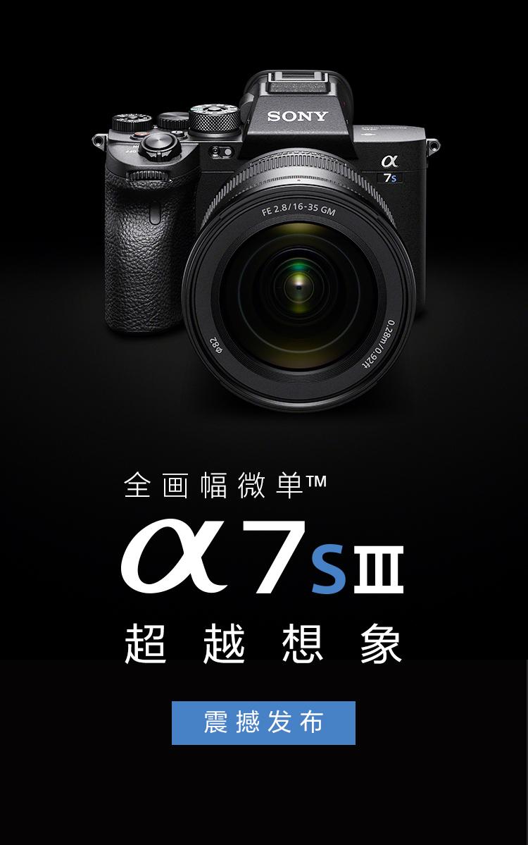 全画幅微单™Alpha 7S Ⅲ,超越想象,震撼发布