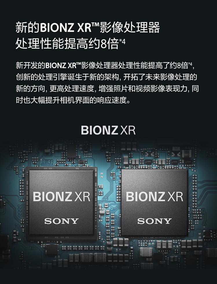 新的BIONZ XR™影像处理器,处理性能提高约8倍