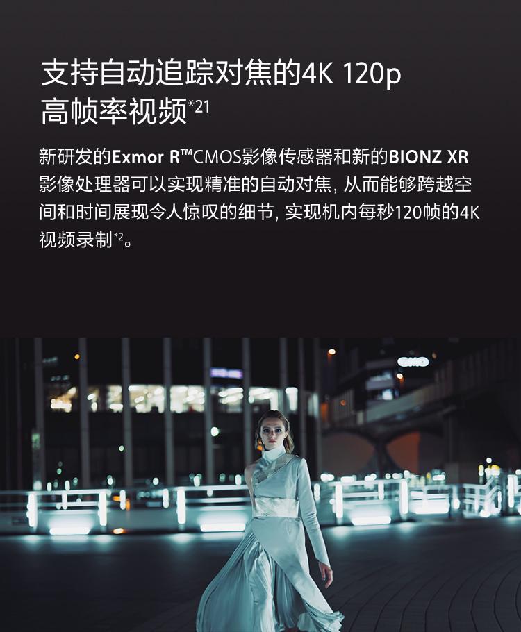 支持自动追踪对焦的4K 120P高帧率视频
