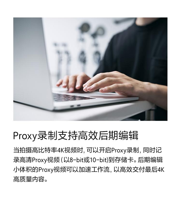 Proxy录制支持高效后期编辑