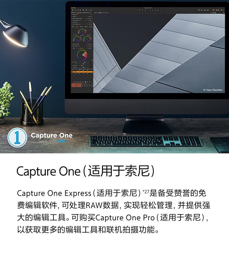 Capture One(适用于索尼)