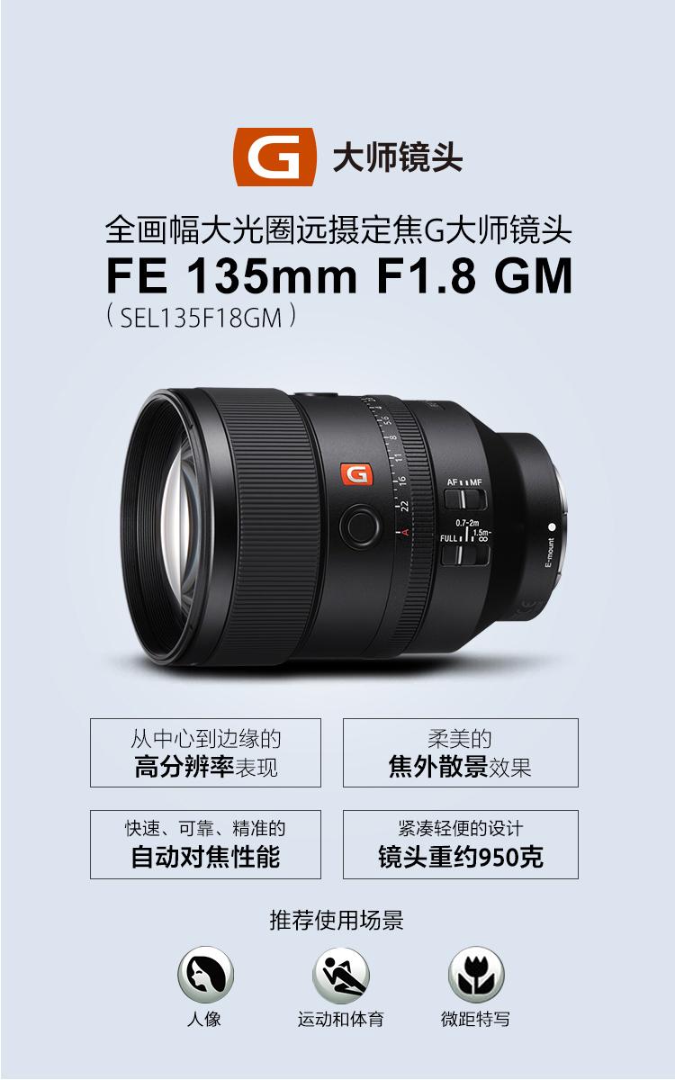 全画幅大光圈远摄定焦G大师镜头SEL135F18GM产品图&主要卖点&推荐场景