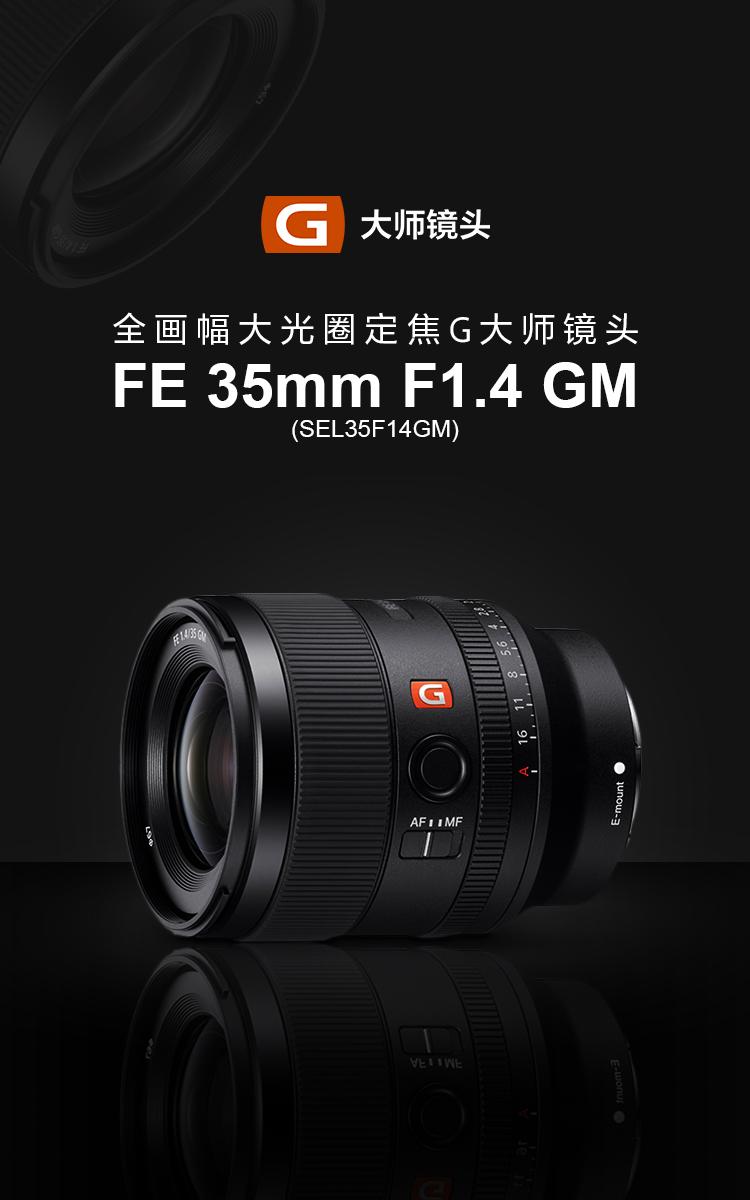 FE 35mm F1.4 GM全画幅大光圈G大师镜头(SEL35F14GM)