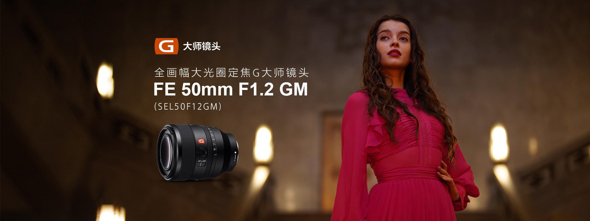 全画幅大光圈定焦G大师镜头FE 50mm F1.2 GM(SEL50F12GM)
