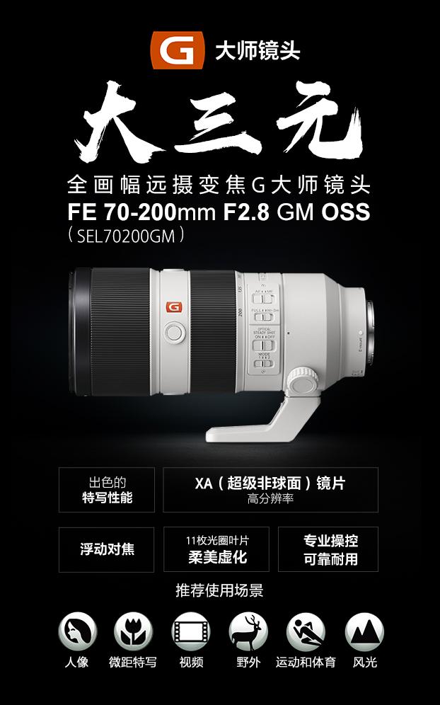 大三元,全画幅远摄变焦G大师镜头SEL70200GM产品图&主要卖点&推荐场景