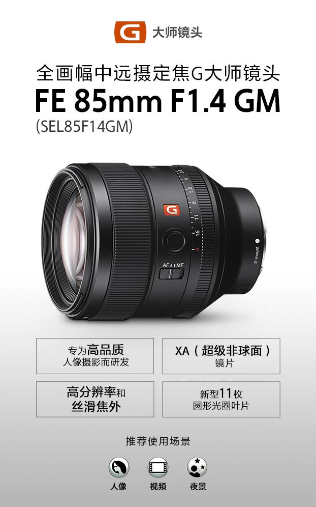 全画幅中远摄定焦G大师镜头SEL185F14GM产品图&主要卖点&推荐场景